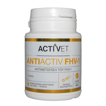 Activet Antiactiv FHV-1 - Συμπλήρωμα διατροφής για γάτες & γατάκια