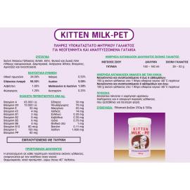 KITTEN MILK-PET (για γατάκια) ΠΛΗΡΕΣ ΥΠΟΚΑΤΑΣΤΑΤΟ ΓΑΛΑΚΤΟΣ 250 gr  ΓΙΑ ΝΕΟΓΕΝΝΗΤΑ (4 η ΕΒΔΟΜΑΔΑ & ΑΝΩ) & ΑΝΑΠΤΥΣΣΟΜΕΝΑ ΓΑΤΑΚΙΑ, ΜΕ ΤΑΥΡΙΝΗ